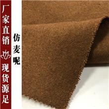 粗纺呢料厂家生产定制 驼色男装制服麦呢面料 低含毛麦尔登呢面料