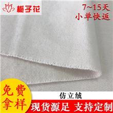 厂家直销现货粗纺呢绒面料仿毛单面仿立绒面料