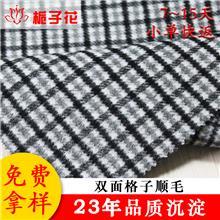 厂家直销现货粗纺呢绒面料外套双面立绒面料