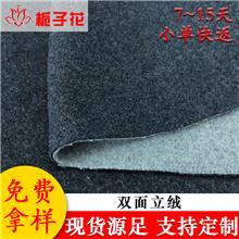 厂家直销现货粗纺呢绒面料时装双面立绒面料