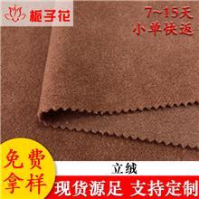 厂家直销现货粗纺呢绒面料素色单面立绒面料