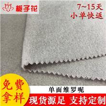 厂家直销现货粗纺呢绒面料50毛单面维罗呢面料