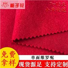 厂家直销现货粗纺呢绒面料低含毛单面维罗呢面料