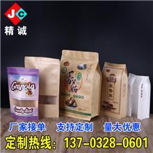 河津 复合封口袋 枸杞塑料食品袋 咖啡包装袋 松子包装袋 大量现货欢迎电联