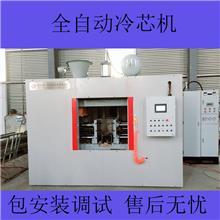 冷芯机 三乙胺快速出芯射芯机 一立机械生产批发