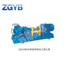 管道泵系列供应QAHW-QADHW卧式化工泵  低转速单级单吸离心泵【远博流体】