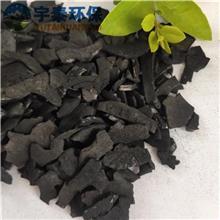 高碘值椰壳活性炭 饮用水工业污水椰壳颗粒活性炭 化工脱硫醇椰壳活性炭