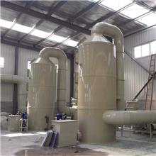 厂家定制pp喷淋塔 废气处理设备 酸雾除臭旋流塔 pp废气喷淋塔 实体厂家 支持定制