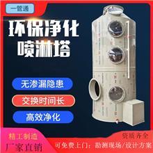 厂家直销喷淋塔除臭器 净化塔废气处理设备 除尘喷淋塔原理 品种齐全 一管通 按需定制