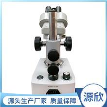 现货销售_双目体视显微镜_工业光学显微镜_实验室光学仪器_源欣