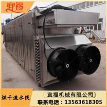 食品风干线 农副产品烘干流水线 山东食品风干线 宜福机械