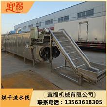 翻转式风干流水线 农副产品烘干流水线 北京翻转式风干流水线 宜福机械