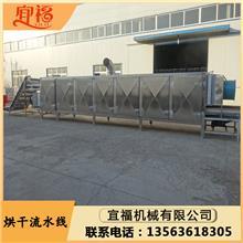 食品风干设备 农副产品连续干燥设备  云南食品风干设备 宜福机械