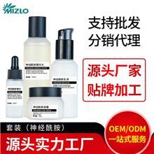 化妆品OEM代加工,面部精华套装厂家批发