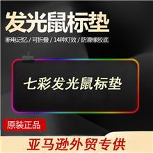 跨境专供LED跑马幻彩rgb鼠标垫_九子隆_发光大号游戏电竞桌面垫_现货供应