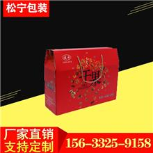 化妆品彩盒定做 电子产品礼品包装盒  保健食品酒水纸盒 欢迎电联
