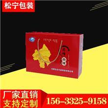 核桃粉礼品盒   保健食品礼品盒  礼品盒定制  规格齐全可定制