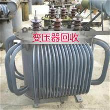 电炉变压器 电弧变压器 干式变压器回收公司-东莞顺誉设备回收