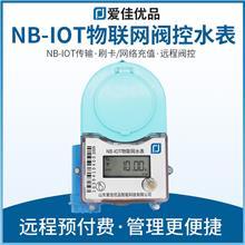 nb-iot智能水表 无线远程抄表脉冲水表 旋翼式铜壳自来水远传水表