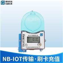 NB-IOT远传水表 液晶显示远程控制开关阀冷热水表 旋翼式智能水表