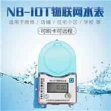 预付费水表 NB-iot物联网旋翼式智能水表 生产厂家直供远传水表