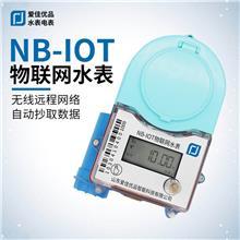 nb-iot智能水表 水表自动关阀远程控制开关阀水表 远传自来水水表