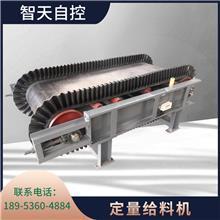 智天自控  配料秤   肥料秤   TDG-650皮带秤  全国销售