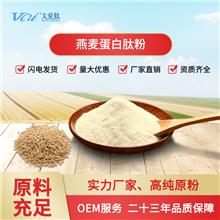 燕麦肽_燕麦蛋白肽_保健食品级_植物肽_原粉现货_燕麦多肽_燕麦低聚肽