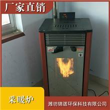生物质颗粒取暖炉 立式小型采暖炉 智能采暖炉  锦诺环保