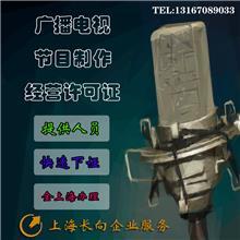 上海崇明广播电视节目制作经营许可证全程代办需要多少钱