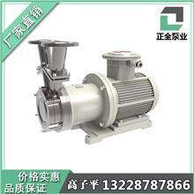 正全泵业  cw型磁力驱动旋涡泵  磁力驱动旋涡泵厂家