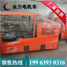 众力厂家直供矿用电机车 蓄电池式电机车 变压器电机车 防爆型电机车