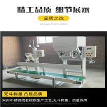 电动大豆定量包装机 高粱称重包装机 小麦称量包装机 糜子自动定量称量机