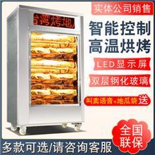 福州烤地瓜红薯机 全自动带LED屏烤地瓜机128型烤红薯机烤玉米机