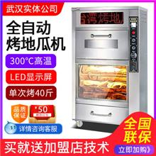 株洲烤地瓜红薯机 全自动带LED屏烤地瓜机128型烤红薯机烤玉米机