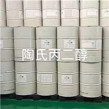 保山化工材料 陶氏丙二醇直发 市场价格