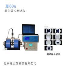 锦正茂实验室设备 霍尔效应测试仪-电磁铁型JH60A 霍尔测试半导体