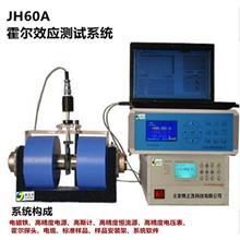 JH60A霍尔效应测试仪-电磁铁型实验室器材半导体测试材料电学测试