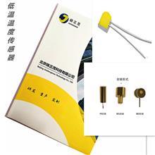锦正茂厂家直销实验室铂电阻温度传感器 PT100铂电阻温度计