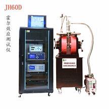 锦正茂实验室霍尔测试半导体设备 霍尔效应测试仪—低温型 JH60D