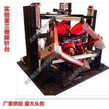 T8系列-三维磁场探针台-半导体行业-探针台