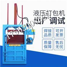 秸秆稻草压块成型机 钢铁屑压缩打包机 纸壳液压打包机批发