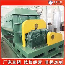 JYG系列空心桨叶干燥机 浮石粉桨叶干燥机 生化污泥干燥设备系统 生化污泥干燥设备