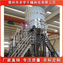 低温喷雾干燥机 离心喷雾干燥机 广泛用于化工 食品 冶金 矿产等行业