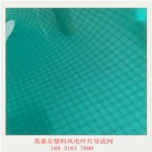 塑料导流网挤出型导流网塑料过滤网风电叶片导流网