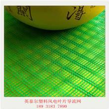 绿色导流网(挤塑成型)100-230g/㎡风电叶片导流网