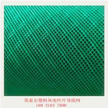 英泰尔供应风电叶片导流网1.2m*100m*100g/1.2m*50m*230g