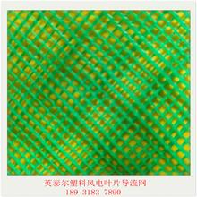 风电叶片导流网 可加工定制各克重导流网