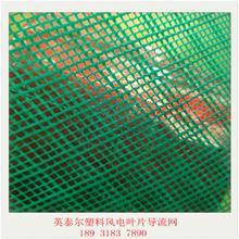 风电叶片导流网 塑料导流网 真空导流塑料网 PP塑料网