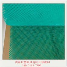 树脂浇注真空注塑成型菱形网导流网 风电叶片导流网